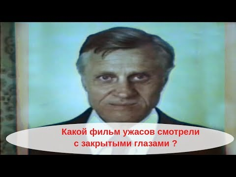 Какой российский фильм ужасов смотрели с закрытыми глазами?