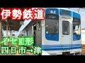 【伊勢鉄道】非電化複線を爆走!時速100kmの軽快気動車に乗車