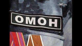 В Самаре бойцы ОМОН провели урок мужества