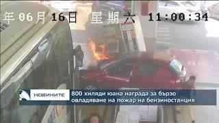 800 хиляди юана награда за бързо овладяване на пожар на бензиностанция