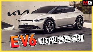 기아 EV6 디자인 완전 공개!! 아이오닉5 VS EV6 당신의 선택은?...뭐? 테슬라 모델3나 모델Y 라고?!