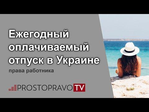 Ежегодный оплачиваемый отпуск в Украине: права работника