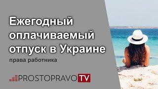 видео Заявление о предоставлении отпуска