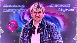 Вячеслав Сидоренко Отличный сборник