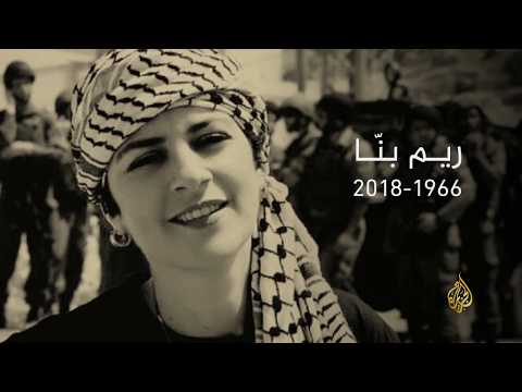 الفلسطينيون يشيعون الفنانة ريم بنا  - نشر قبل 3 ساعة