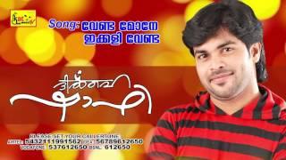 Hits Of Shafi Kollam | DIL HE SHAFI | വേണ്ട മോനേ | Romantic Album Song | Shafi Kollam