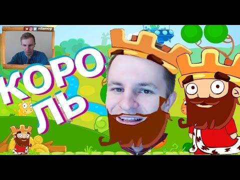 №309: КОРОЛЬ NILAMOP собирает золотые ключи в Tiny King видео игра для детей