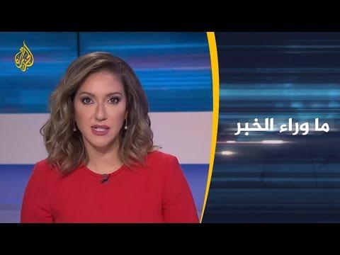 ???? ???? ???? ما وراء الخبر - لماذا كتمت السعودية نتائج زيارة عمران خان لها؟  - نشر قبل 7 ساعة