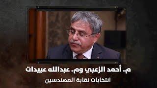 م. أحمد الزعبي وم. عبدالله عبيدات - انتخابات نقابة المهندسين