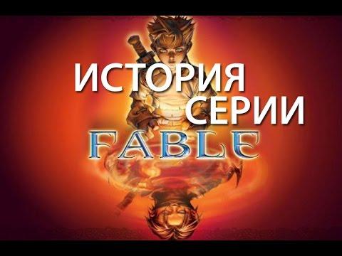 Прохождение игры Fable 2 (Xbox 360) часть 5