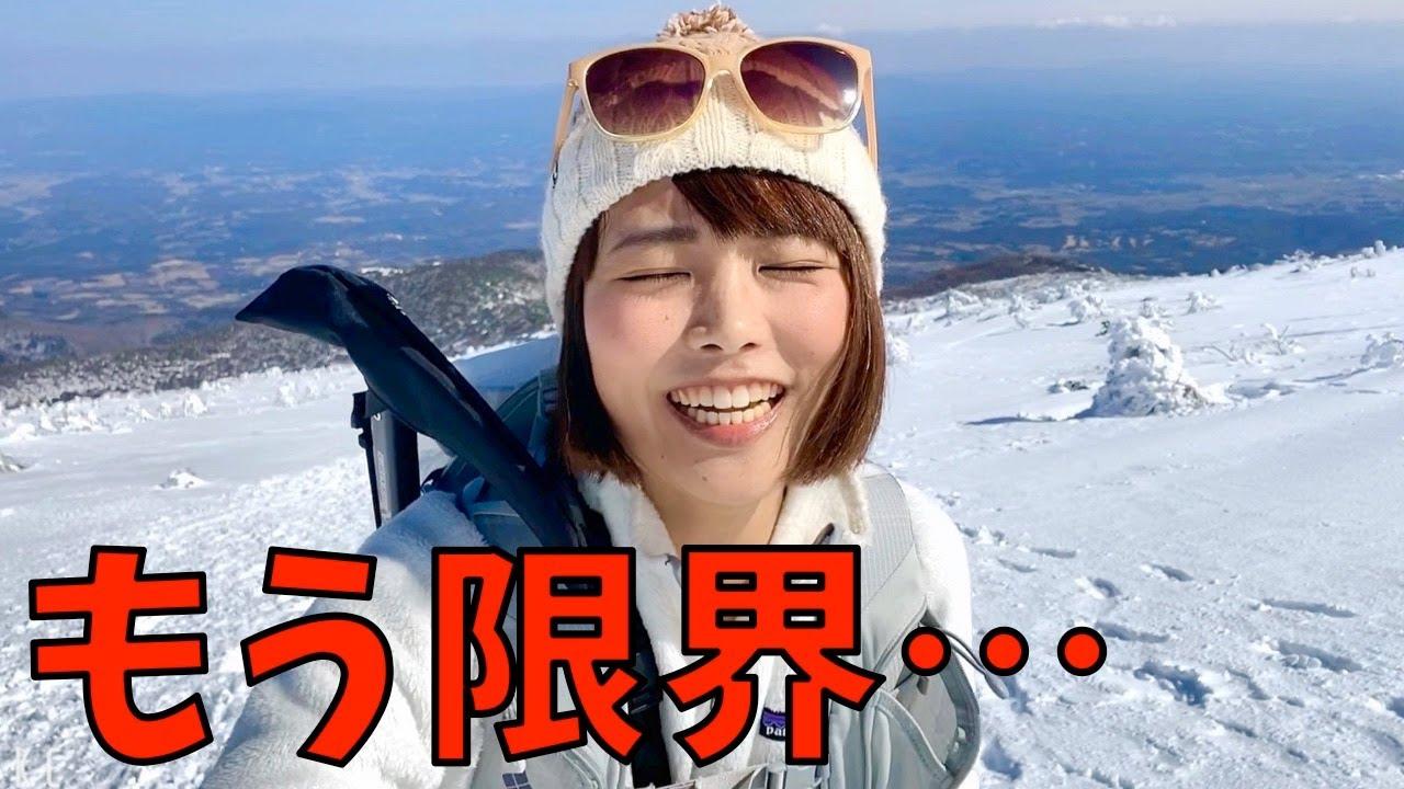 登山 日記 の かほ