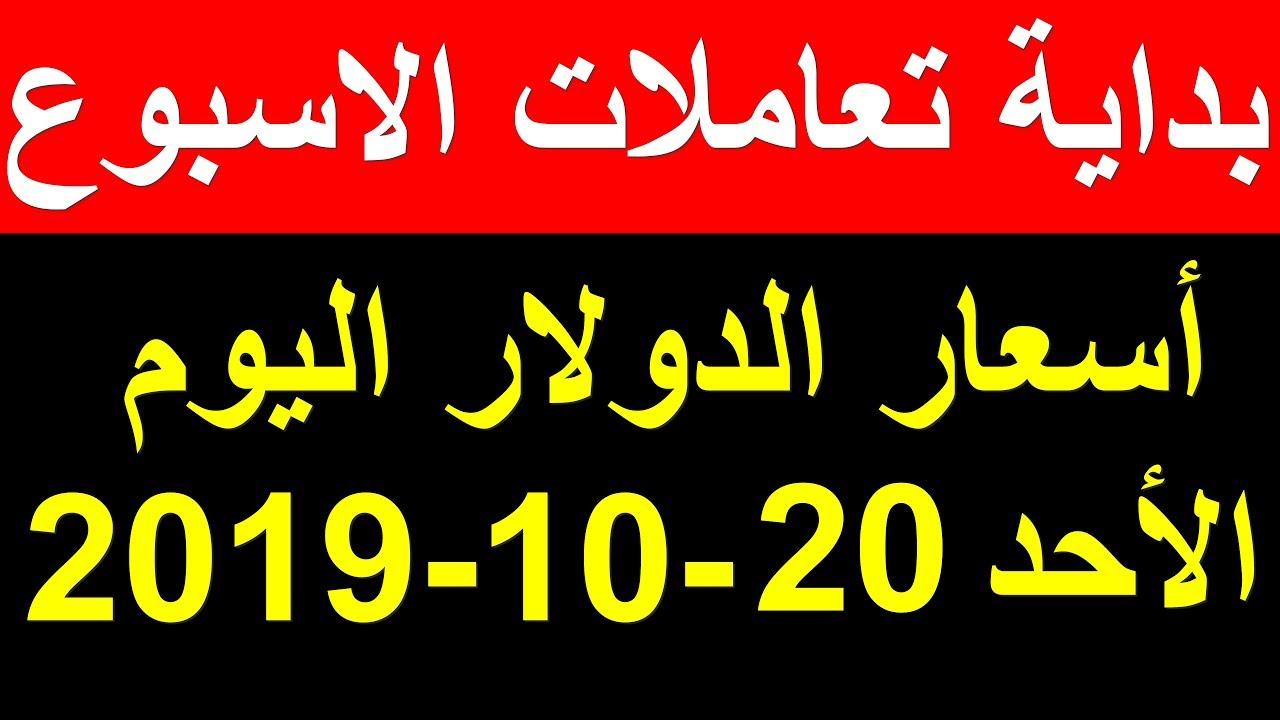 سعر الدولار اليوم الاحد 20-10-2019 في السوق السوداء والبنوك بداية تعاملات الاسبوع الجديد !