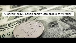 аналитический обзор валютного рынка от VTrader #19 (19.06.2017)