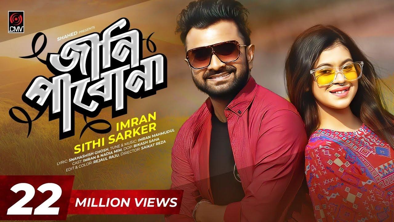Download Jani Pabona   IMRAN   SHITHEE   Official Music Video   Nadia Mim   Bangla New Song 2020