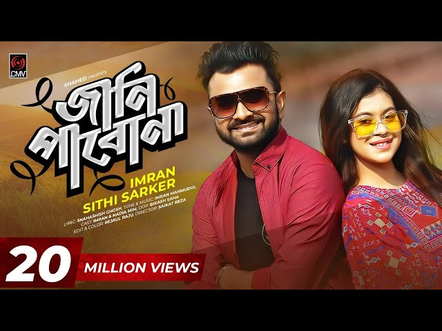 Jani Pabona by Imran,Shitee ft. Nadia Mim Music Video Download