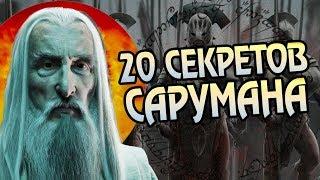 20 ФАКТОВ О САРУМАНЕ | Властелин Колец