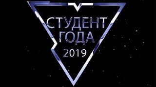 Студент года 2019