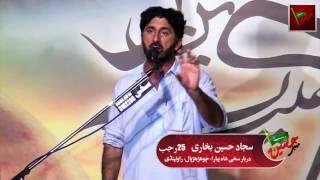 Zakir Sajjad Bukhari 25 Rajab 2016 Jaloos e Taboot Imam Mosa Kazim (a.s) Chour Harpal