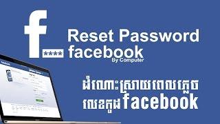Reset Password Fb by Computer  ដំណោះស្រាយពេលភ្លេច Password Facebook