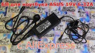 Блок питания для ноутбука 19V 6,32A с  алиэкспресс