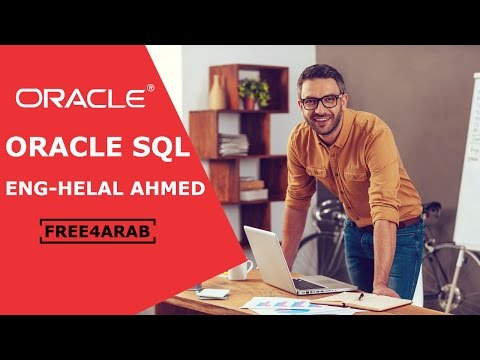 Oracle SQL By Eng-Helal Ahmed | Arabic