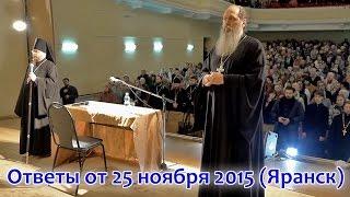 Ответы на вопросы жителей г. Яранска от 25.11.2015 (прот. Владимир Головин)
