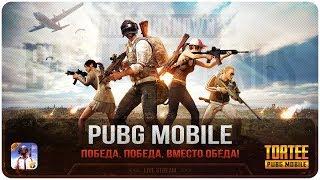 🔴ЗАВЕЗЛИ РУССКИЙ ЯЗЫК😋И ВСЁ😮PUBG Mobile (23)