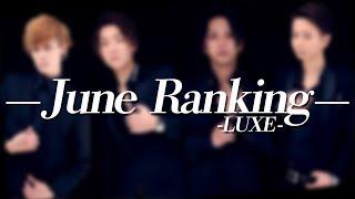 2019年6月ランキング LUXE