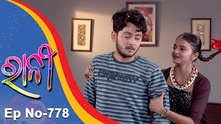 Ranee | Full Ep 778 8th Dec 2017 | Odia Serial - TarangTV