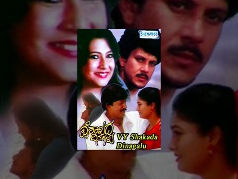Kannada Movies Full | Shakada Dinagalu Kannada Movies Full | Kannada Movies