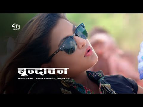 Tala Chabi (Nepali Movie Song) Brindawan |वृन्दावन | Silpa Pokharel, Depandra Parkas Kc
