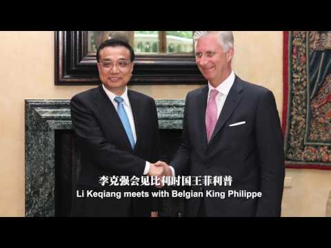Highlights of Chinese Premier Li Keqiang's visit to Belgium