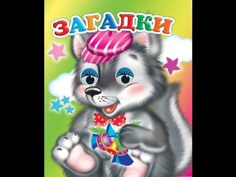Сборник загадок для детей 3-6 лет