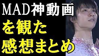 【羽生結弦】羽生結弦ファンが『春よ、来い』本家の歌声でMADを制作!その神動画を観たみんなの感想まとめ!「綺麗で尊いね」#yuzuruhanyu 羽生結弦 検索動画 9