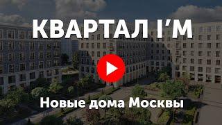 I'M Квартал. Видео про жилой квартал I'M(, 2016-10-14T13:58:59.000Z)
