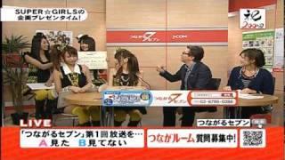 2011/01/18(火) つながるセブン その2 SUPER☆GiRLS(スーパーガールズ)...