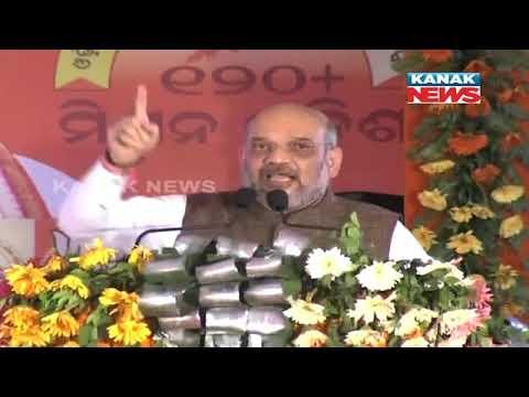 BJP National President Amit Shah Addresses Yuva Sammelan In Balangir