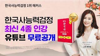 한능검 51회 대비  해커스 한국사능력검정시험 전강의 …