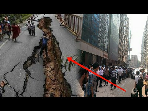 আবারো সারাদেশে ভূমিকম্প। আতংকিত গোটা বাংলাদেশ (বিস্তারিত জানুন) | Today dhaka earthquake