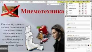 Часть 1. Основы мнемотехники (вебинар)