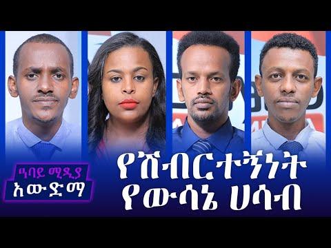አውድማ - የሽብርተኝነት የውሳኔ ሀሳብ - May 3, 2021 | Ethiopia | Awedema | Abbay Media