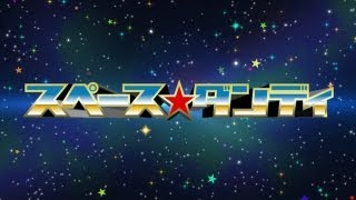 Repeat youtube video 『スペース☆ダンディ』ティザーPV/『SPACE☆DANDY』Teaser