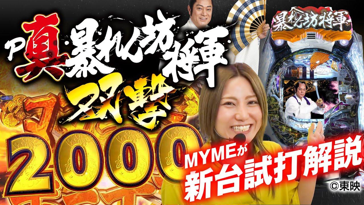【新台】P真・暴れん坊将軍 双撃/MYMEが新台試打解説