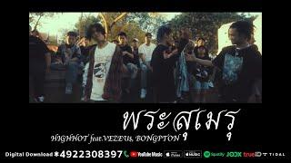 HIGHHOT - พระสุเมรุ feat.VEZEU$, BONGPTON