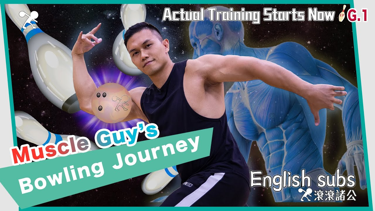 Muscle Guy's Bowling Journey | Training Starts Now G.1