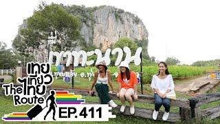 เทยเที่ยวไทย The Route | ตอน 411 | พาเที่ยว อ.ทุ่งหว้า จ.สตูล