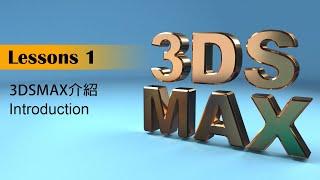 01-3DS MAX - UI介紹