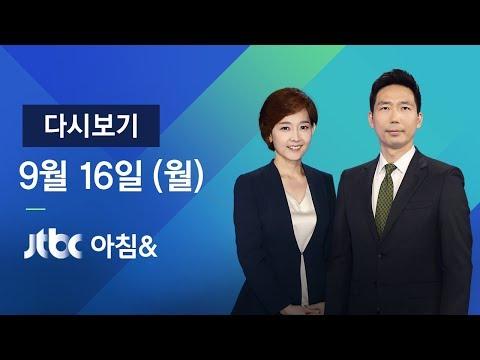 2019년 9월 16일 (월) 아침& 다시보기 - '사모펀드' 의혹 5촌 조카 영장