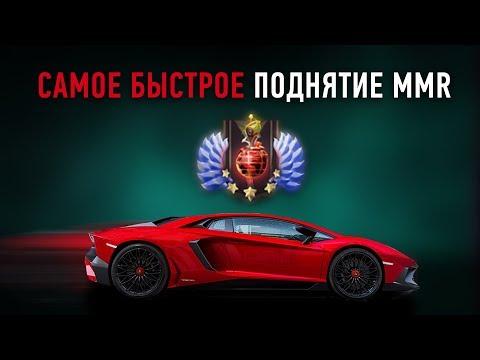 видео: 3 Лучших Героя Для Быстрого Апа mmr
