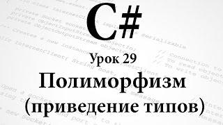 C#. Полиморфизм (приведение типов). Урок 29